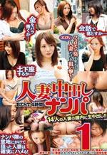 Nampa Nakadashi Wife Best 4 Hours 1
