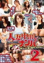 Nampa Nakadashi Wife Best 4 Hours 2