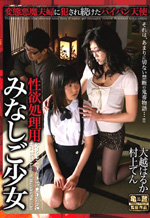 Japanese Girl Sex Lewdness Treatment