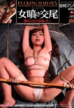 ADVR-0496 - Fucking Mad Sex 