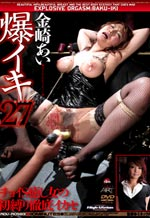 Asian Bondage Slut Explosive Orgasm