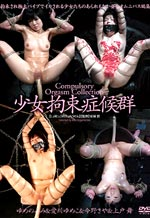 ADVSR-0029 - Compulsery Orgasm Collection