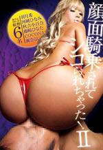 Exotic Woman Erotic Plump Butt
