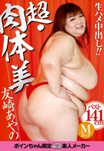 Big Plump Asian Lady Physical Beauty