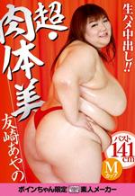 Big Plump Asian Lady Physical Beauty