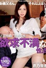 Japanese Sexual Hardcore Frustration