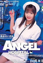 Angel Hospital Where Lewd Nurses Lurk