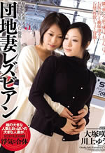 Apartment Asian Lesbian Wife