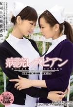 Japanese Hospital Lesbians アンナと花子 病院レズビアン