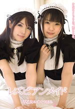Lovely Japanese Maids Lesbian Sex