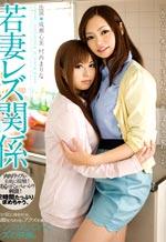 Lesbian Partner of Asian Lewd Wife