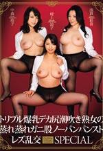 No Panty Lesbian Orgy Triple Big Ass