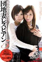 ANND-103 - Apartment Complex Lesbian Wives