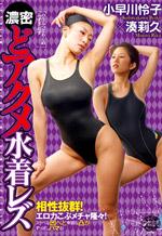 Dense Acme Swimsuit Fetishism Lesbian