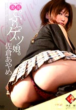 Beautiful Butt Pleated Skirt Fetish Girl