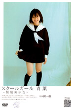 Schoolgirl Uniform Bishoujo AV Project