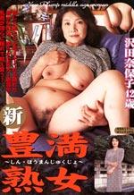 MILF Hardcore Porn BBW Edition