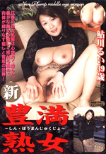 New Plump Middle Aged Japanese Woman