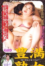 Hardcore Big Asian Woman Porn