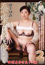 Aged Fifty Japanese Mature Woman 2