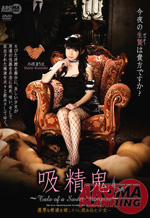Konishi Marie One Dark Night Sweet Vampire