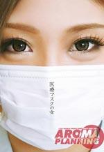 Woman Medical Mask Bizarre Fetish