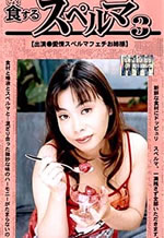 Cum Eating with Food Cum on food Japanese slut.