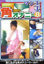 Japanese Women Humping Objects to Masturbate