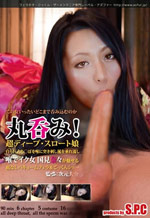 The Art of Japanese Cum Sucking