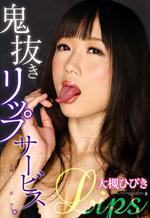 Beauty Demons Vent Obscene Lips Service