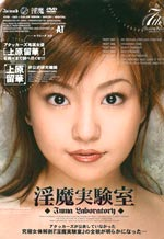 Lewd Asian Beauty Devil Laboratory