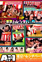 ATOM-097 - Tokyo Shamelessness Park Lewd Gameshow
