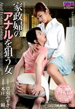 Asian Woman Lesbian Anal Housekeeper