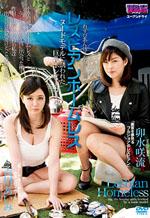 Japanese Hardcore Lesbian Relationship