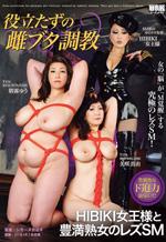 Lesbian SM Plump Asian MILF Female