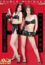 Double Minisuka