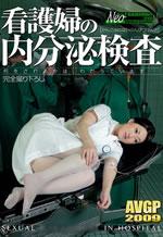 Asians Nurses Cosplay Japanese MILF Nurse Fucked  Office