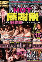HOT Thanksgiving - The Yakyuken Coliseum