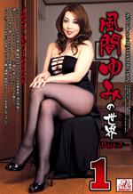 Hardcore World Of Asian Goddess Yumi 1