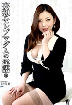 Celebrity Dirty Talk Lewd Asian Madame