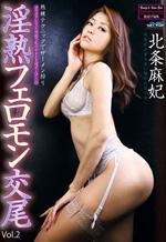 Horny Pheromone Mating Vol.2 Maki Hojo