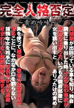 AXDVD-0033R - Anything is Done Already, Forgive Me Please
