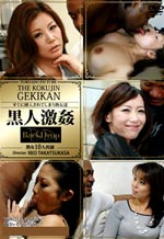 Japanese MILF Interracial Fuck