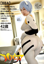 Cosplay Fantasies Of Japanese Woman