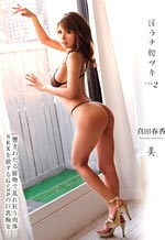 BEB-015 - Legs and Ass Dirty Hip-Thrusting Vol.2
