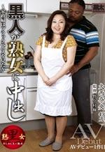 Interracial Creampie in Mature Woman