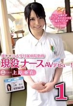 University Hospital Nurse's AV Debut 1