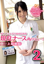 University Hospital Nurse's AV Debut 2