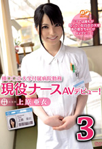 University Hospital Nurse's AV Debut 3