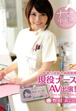 Lewd Hospital Real Nurse's AV Fuck